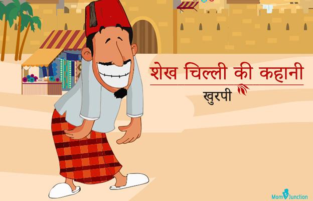 Khurpi Wala Kissa In Hindi
