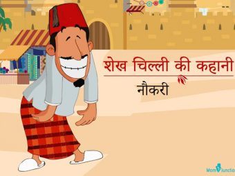 शेखचिल्ली की कहानी : नौकरी | Naukari Story In Hindi