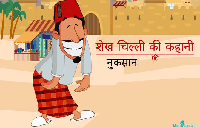 Nuksan Story In Hindi
