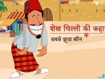 शेखचिल्ली की कहानी : सबसे झूठा कौन | Sabse Jhutha Kon Hai In Hindi