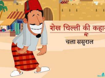 शेखचिल्ली की कहानी : चला ससुराल | Sasural Mein Bhoot Story In Hindi
