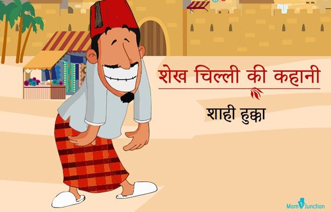 Shahi Hukka In Hindi