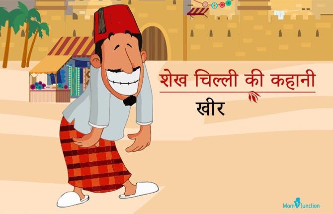 Sheikh Chilli Kheer Story In Hindi