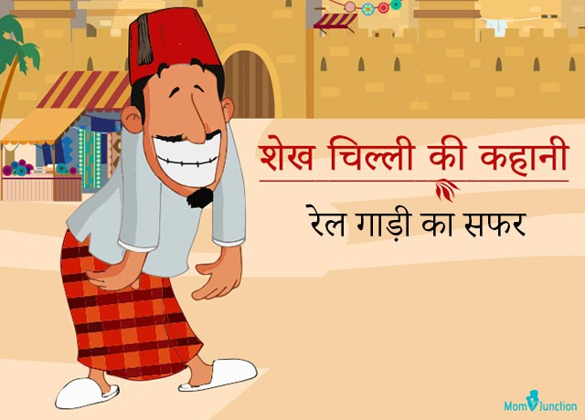 Train Ka Safar In Hindi